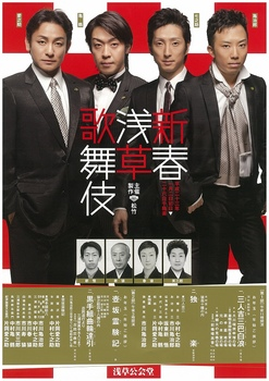 asakusa201101b.jpg